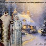 Вызов Деда Мороза Электросталь