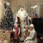 Новый год с Дедом Морозом